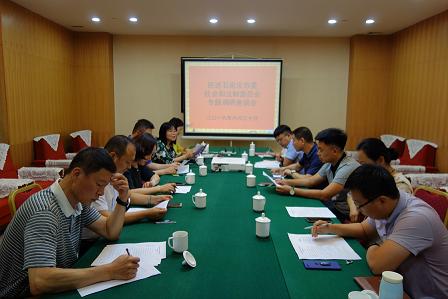 民进石家庄市委社会和法制委员会召开专题调研座谈会