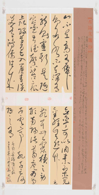王大铭-古诗文选抄-138cm×70.jpg