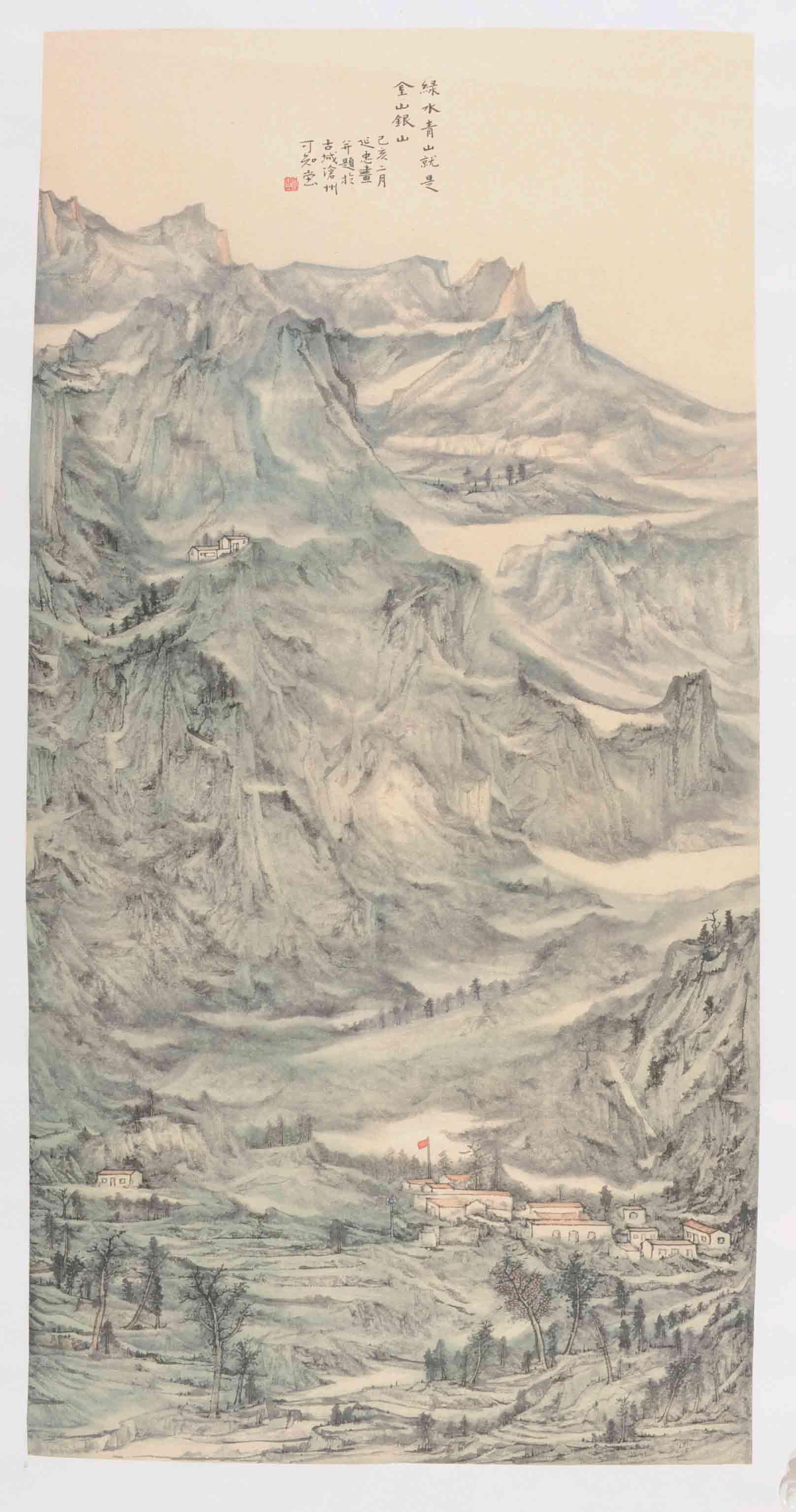 周延忠-绿水青山就是金山银山.jpg