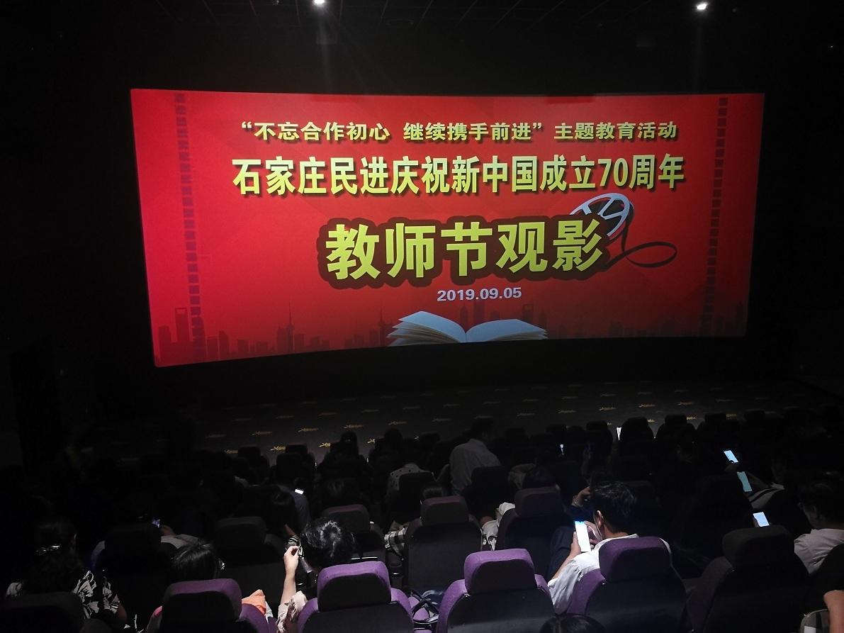 石家庄民进会员集体观影庆祝教师节