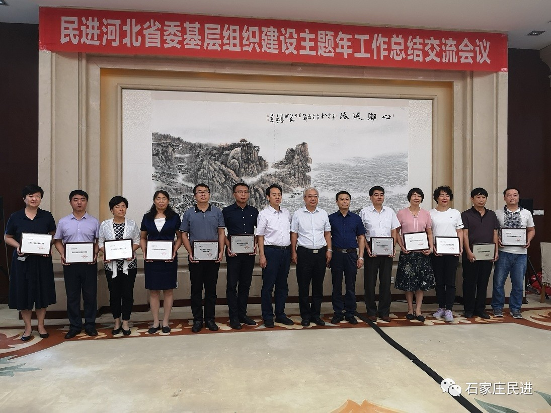 石家庄民进组织建设工作获表彰