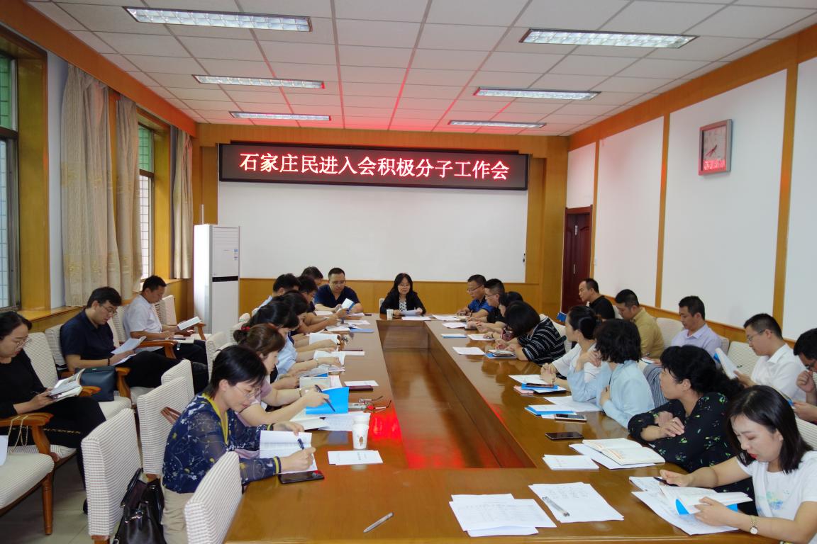 民进石家庄市委召开新会员入会工作会